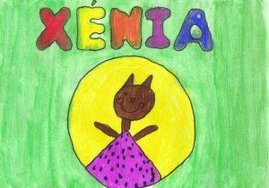 Xénia obrázok
